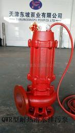 WQR耐100度污水泵廠家