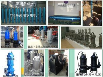 WQ天津工程排水專用污水泵排污泵廠家