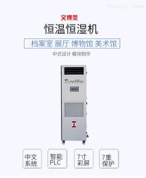 SXHF-5档案室恒温恒湿机