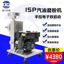 QMF-7.5PQMF-7.5P不銹鋼汽油磨粉機