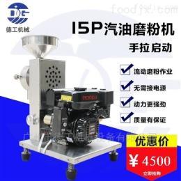 QMF-15P广州德工QMF-15P新型五谷杂粮磨粉机