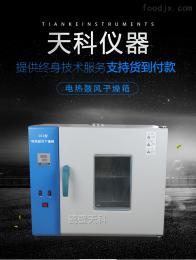 101系列数显鼓风干燥箱 水分分析仪器 恒温试验箱