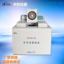 ZDHW-8A煤炭熱值檢測儀 燃料油熱值儀 煤炭量熱儀