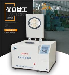 ZDHW-8微機全自動量熱儀 燃油熱值儀 磚廠化驗設備