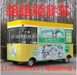 lulu33电动小吃车房车,路路顺四轮电动小吃车,街景多功能餐车
