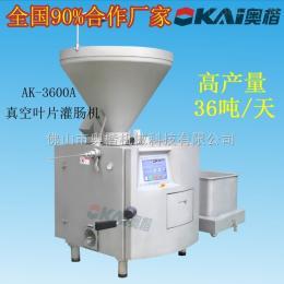 AK-3600紅腸生產機器