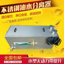 通用型餐饮隔油器、油水分离器
