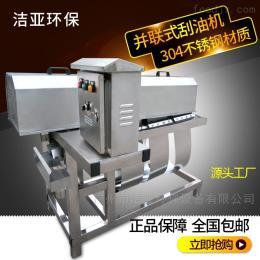 JYD-300并联式刮油机 cnc撇油机 油水分离器 工业