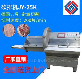 JY-25K切牛排培根魚塊用砍排機