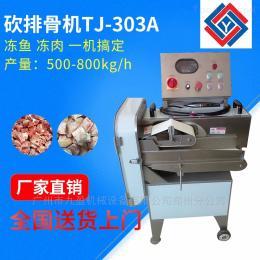 303A全自动切排骨切冻肉机器