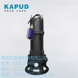 AFAF型潜水铰刀泵 防止垃圾堵塞的潜水排污泵