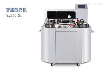 YJZ20-GL智能煎藥機YJZ20-GL