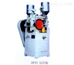 ZP33ZP33压片机