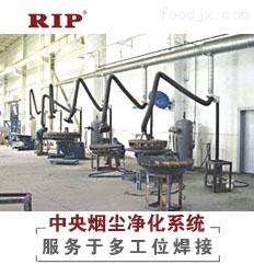 多工位焊接烟尘多工位焊接烟尘净化器
