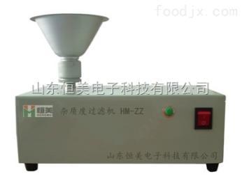 HM-ZZ杂质度过滤机