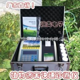 HM-ZWB植物病蟲害檢測儀