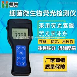 HM-ATP洁净度检测仪