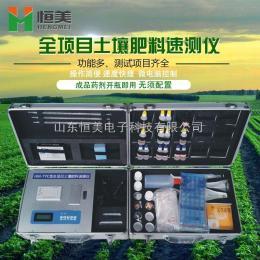 HM-TYC土壤微量元素测定仪
