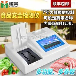 HM-SP10食品安全检测仪器