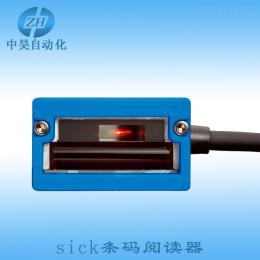 CLV503-0000西克条形码读取器