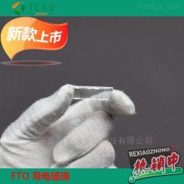 2.2mm   7歐實驗室用FTO導電玻璃