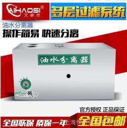 HS-FL10油水分離器價格-上海廚房隔油池-餐飲專用油水分離器價格
