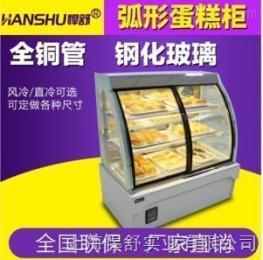 HS-ZSG保鲜柜价格【上海保鲜展示柜价格】冷藏柜价格-冷藏展示柜价格-蛋糕展示柜
