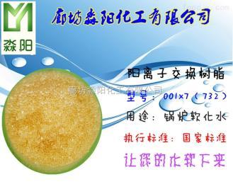 001x7(732)阳离子交换树脂001x7厂家销售,软化水树脂 淼阳