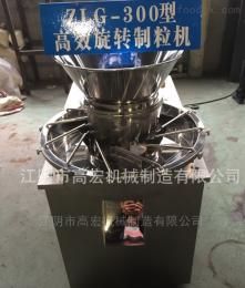 ZLG-300厂家直销 旋转式鸡精、 固体饮料制粒机