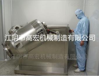 CH-300供应三维混合机保健食品药物粉末颗粒搅拌机