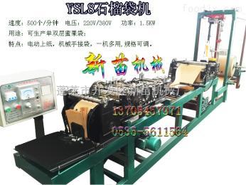 ysl2自动石榴果袋机机械手石榴果袋机