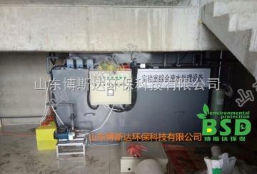 BSDSYS实验室废水酸碱中和池,学校实验室酸碱中和系统