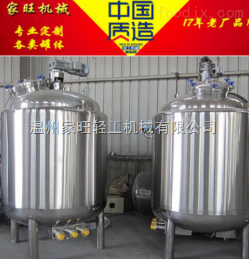 不銹鋼殺菌罐500L食品級無菌罐