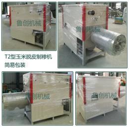LC-T2家用小型组合式玉米去皮打渣机