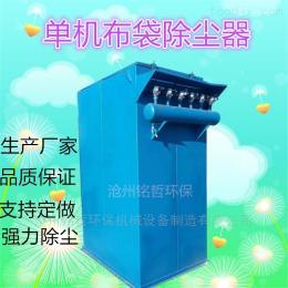 MZ-DJBD供應單機布袋除塵器廠家支持