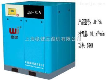 稳健空压机JB-7 银川稳健螺杆空压机销售服务中心JB-100A