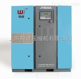 稳健空压机JVB-60A上海稳健压缩机有限公司的主要供应业务:稳健空压机,稳健螺杆空压机,稳健压缩机,