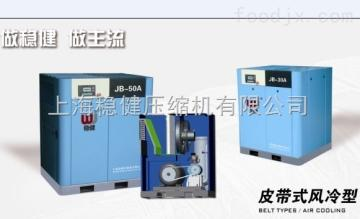 JVSL-1 稳健空压机江苏太仓稳健高端节能螺杆空压机环保高效节能