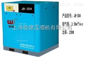 JB-30A上海宝山稳健螺杆空压机销售服务中心