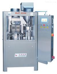 NJP-2000NJP-2000全自動硬膠囊充填機