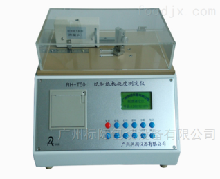GBPI®RH-T紙張挺度測定儀GBPI®RH-T50