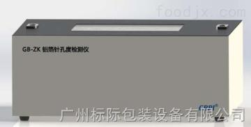 GB-ZK药用铝箔针孔检查台