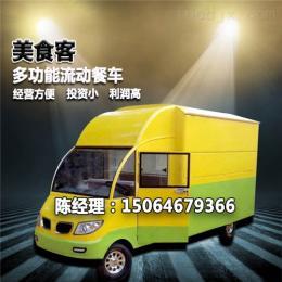 定做移动式快餐车价格,厂家直销多功能美食餐车,电动小吃车设计
