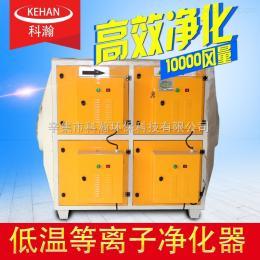 kh-DLZ低温等离子净化器