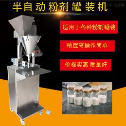 JY-FG保健粉包装机高精度西林瓶粉剂灌装机