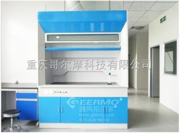 TFG-CQ厂家供应重庆全钢通风橱/不锈钢通风橱/PP通风柜/步入式通风柜