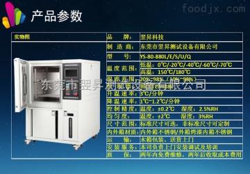 模拟高低温环境试验箱 模拟湿热环境老化箱 产品老化检测箱