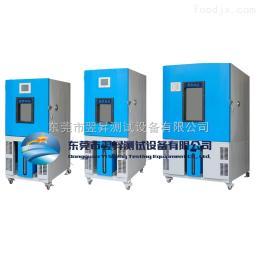 温湿度环境试验箱高温高湿试验箱低温低湿试验箱