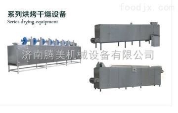 MTD-5狗粮干燥机,猫砂颗粒烘烤炉,带式干燥设备,宠物食品干燥机