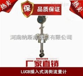 郑州纳斯威LUCB插入式涡街流量计产品现货
